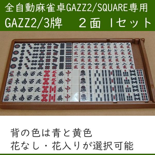 全自動麻雀卓 GAZZ専用 2型 スクウェア専用牌 2面