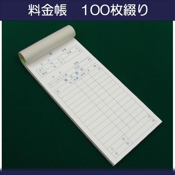麻雀用小物 料金記録帳 1冊