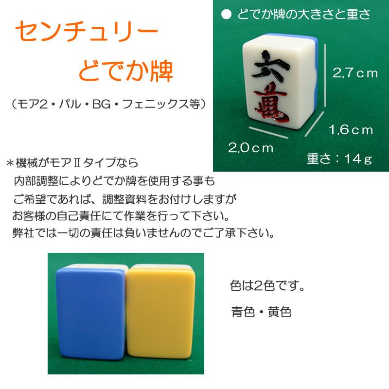 全自動麻雀卓 センチュリー専用 どでか牌 1面