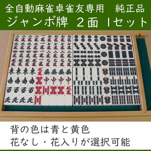 全自動麻雀卓 雀友専用 ジャンボ牌 2面