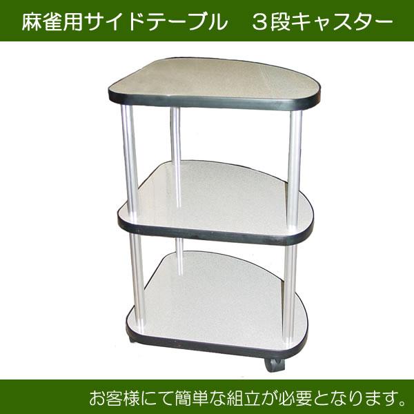 3段サイドテーブル