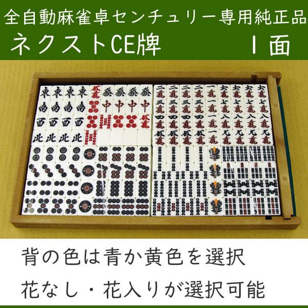 全自動麻雀卓 センチュリー専用 ネクスト牌 1面