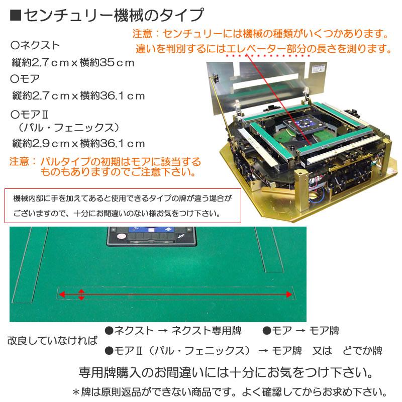 全自動麻雀卓 センチュリー専用 ネクスト牌 2面1セット