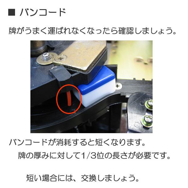 センチュリー部品 バンコード レターパックライト対応