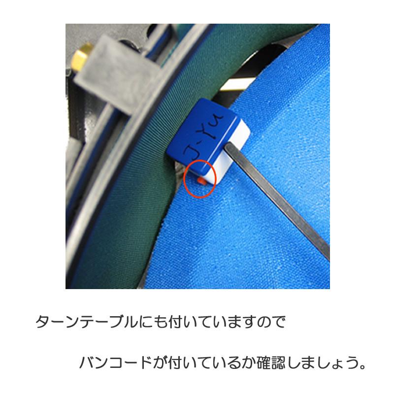 雀友部品 バンコード レターパックライト対応