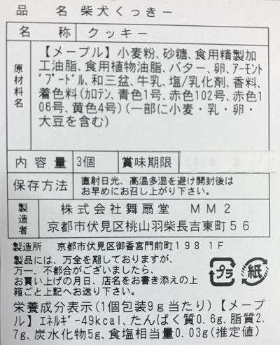 京の柴犬くっきー3枚入【黒柴】