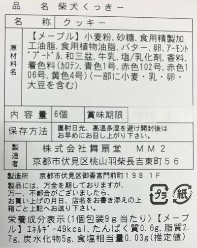 京の柴犬くっきー6枚入