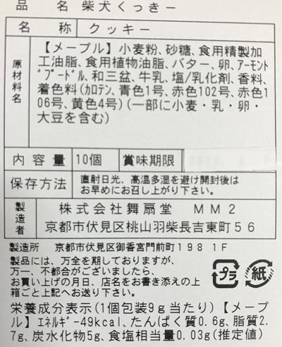 京の柴犬くっきー10枚入
