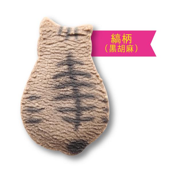 ≪送料無料≫京のよくばりセット【猫・犬】