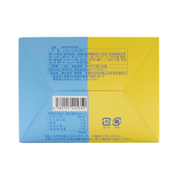 neco necone4枚入【ソックス】
