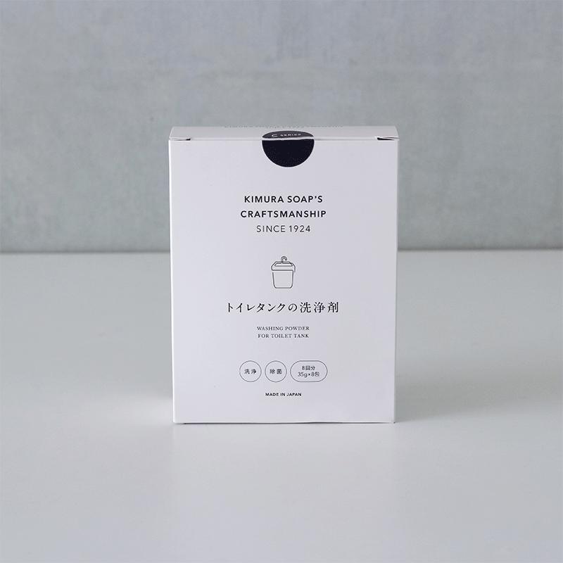 トイレタンクの洗浄剤(木村石鹸)