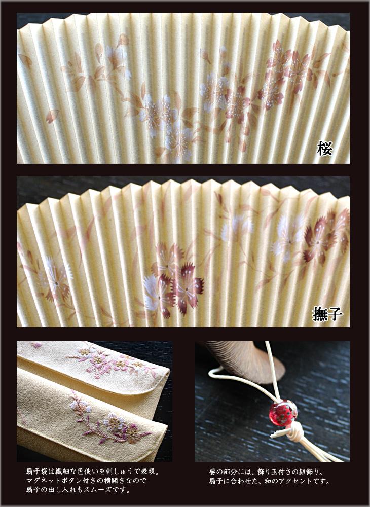 ★【京扇子】六十間・手描き花月(かげつ)(紙扇子・袋付き・桐箱入り)