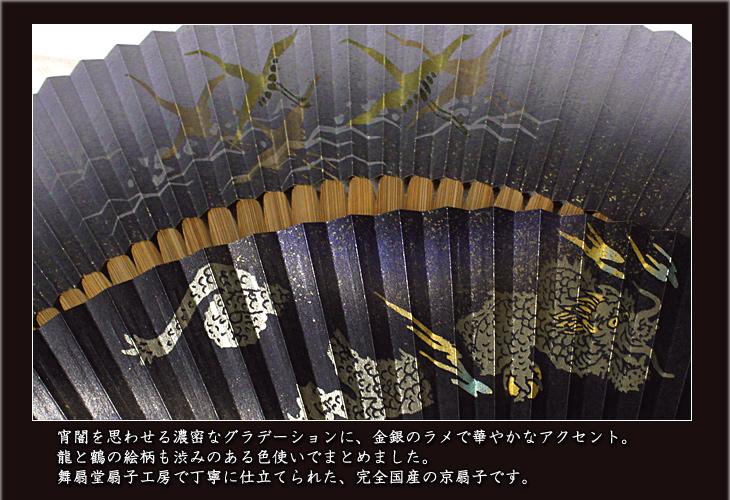 ★【京扇子】大短地月光(単品扇子)全2柄(※ネコポス対応)