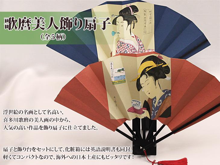 ★【版画扇】歌麿美人飾り扇子/9寸(飾り台付き)全5柄