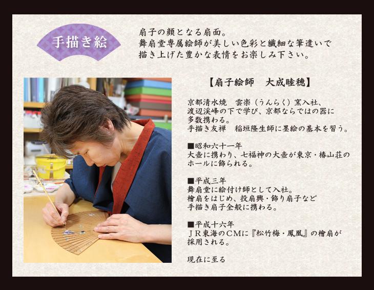 ★【WEB限定セット:手描き京扇子】堂々(扇子袋付き・桐箱入り)全2柄