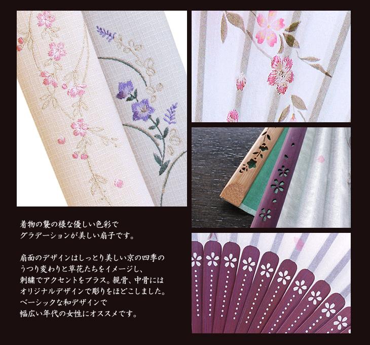 【女性用扇子】花しぐれ(扇子袋付き・桐箱入り)全2色