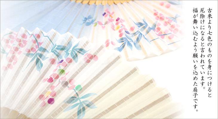 ★【女性用扇子】吉祥七色-南天-(扇子袋付き・桐箱入り)全2色