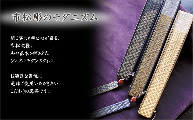 【紳士扇子】市松彫・紋/もん(扇子袋付き・桐箱入り)全3色