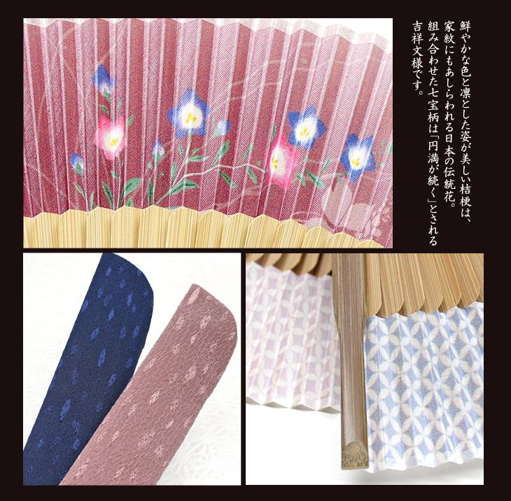 ★【女性用扇子】六十間・花小紋(扇子袋付き・桐箱入り) 全2色