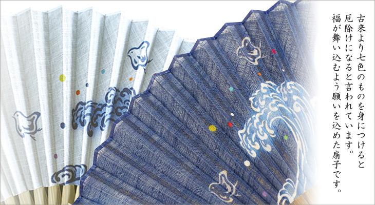 ★【男性用扇子】吉祥七色-波に千鳥-(扇子袋付き・桐箱入り)全2色