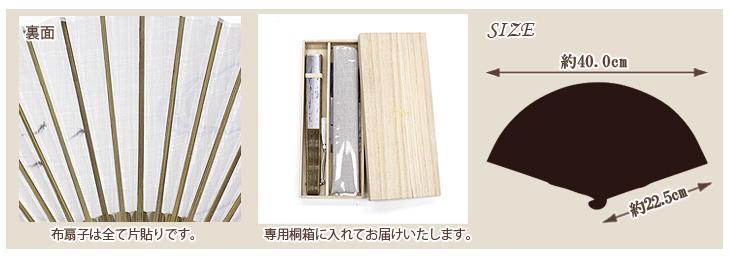 ★【男性用扇子】清流/せいりゅう(扇子袋付き・桐箱入り)全2色