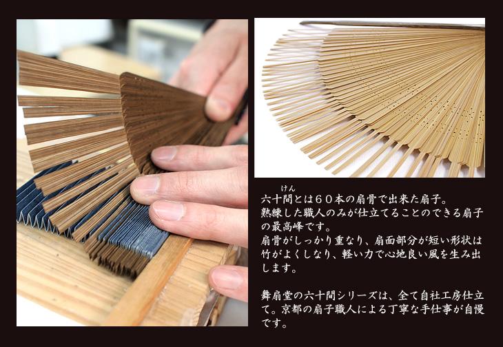 ★【女性用扇子】六十間・手描き巴/ともえ(扇子袋付き・桐箱入り) 全4柄