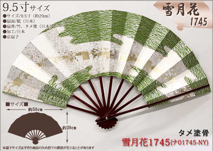 ★【舞扇子】『雪月花1745(草/タメ塗骨)』