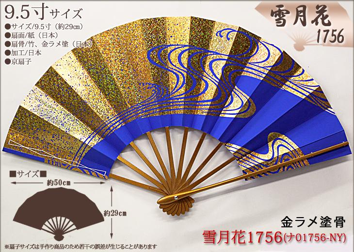 ★【舞扇子】『雪月花1756(群青/金ホログラム/金ラメ塗骨)』