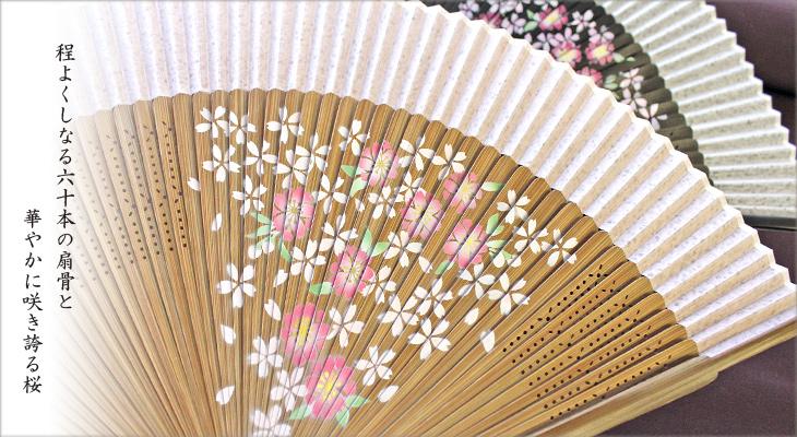 ★【女性用扇子】六十間・華酔桜/はなよいざくら (扇子袋付き・桐箱入り) 全2色