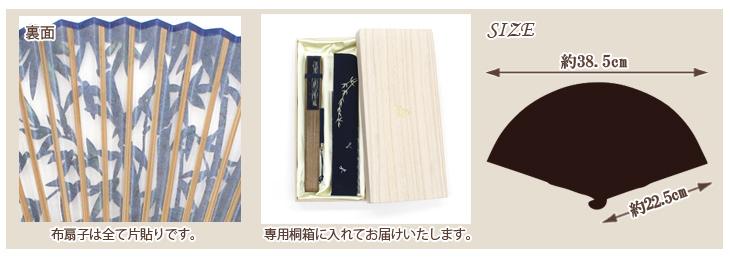 ★【男性用扇子】切絵・颯/はやて(扇子袋付き・桐箱入り)全2色