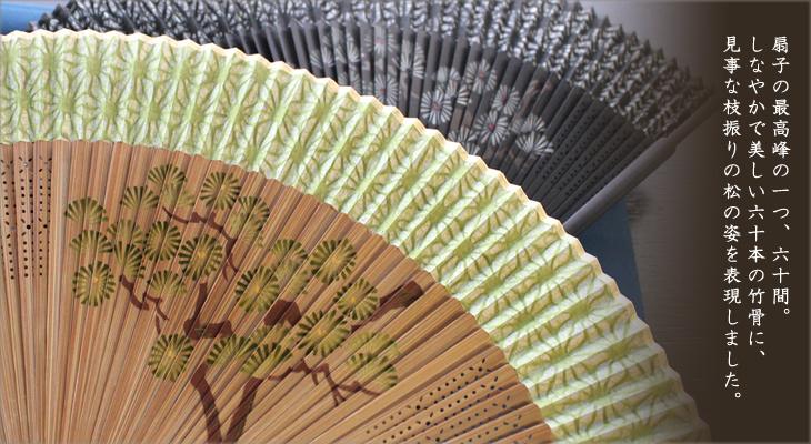 ★【男性用扇子】六十間・福寿松/ふくじゅまつ(扇子袋付き・桐箱入り)全2色