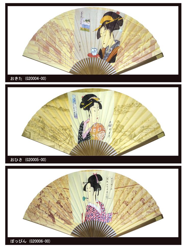 ★【マジック扇子】唐木浮世絵(単品扇子)全11柄(※ネコポス対応)