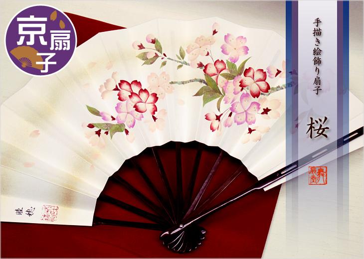 ★【飾り扇子】高級手描絵飾り扇子/桜(飾り台付き)