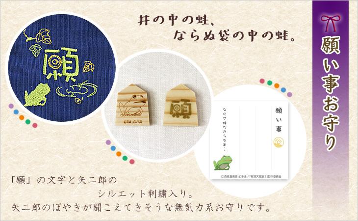 ★有頂天家族・願い事/縁結びお守り 全2種(※ネコポス対応)