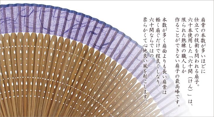 ★【女性用扇子】六十間・宴/ろくじっけん・えん (扇子袋付き・桐箱入り) 全3色