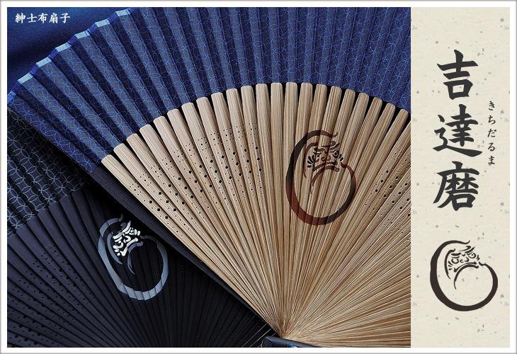 ★【男性用扇子】吉達磨/きちだるま(扇子袋付き・桐箱入り)全2柄