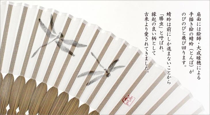 ★【男性用扇子】手描き親塗・風韻/ふういん(扇子袋付き・桐箱入り) 全3色