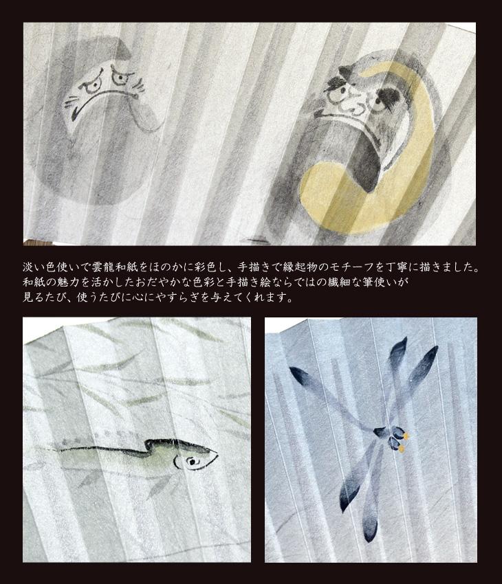 ★【紙扇子】手描き・やすらぎ(単品扇子)全3柄(※ネコポス対応)