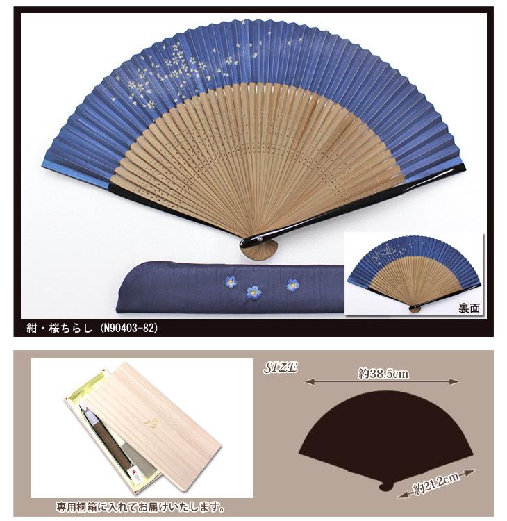 ★【京扇子】春容/しゅんよう(扇子袋付き・桐箱入り)全3色 白 紫 紺