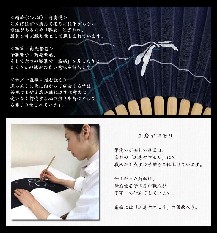 ★【男性用扇子】手描き慶福/けいふく(扇子袋付き・桐箱入り)全3柄