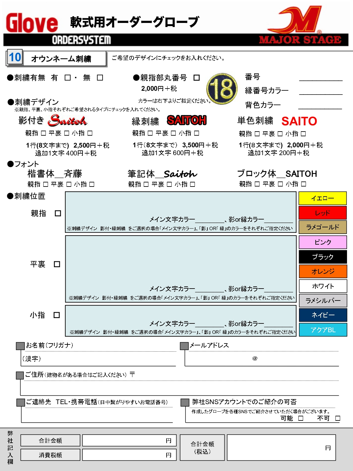 MAJOR STAGE 軟式オーダーグローブ