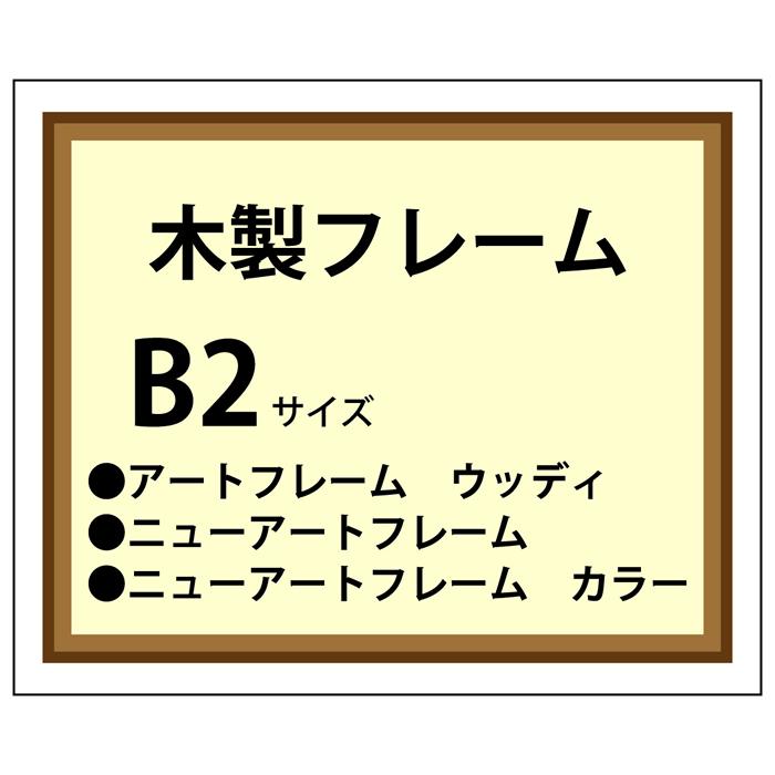 木製フレーム加工 B2(515×728)