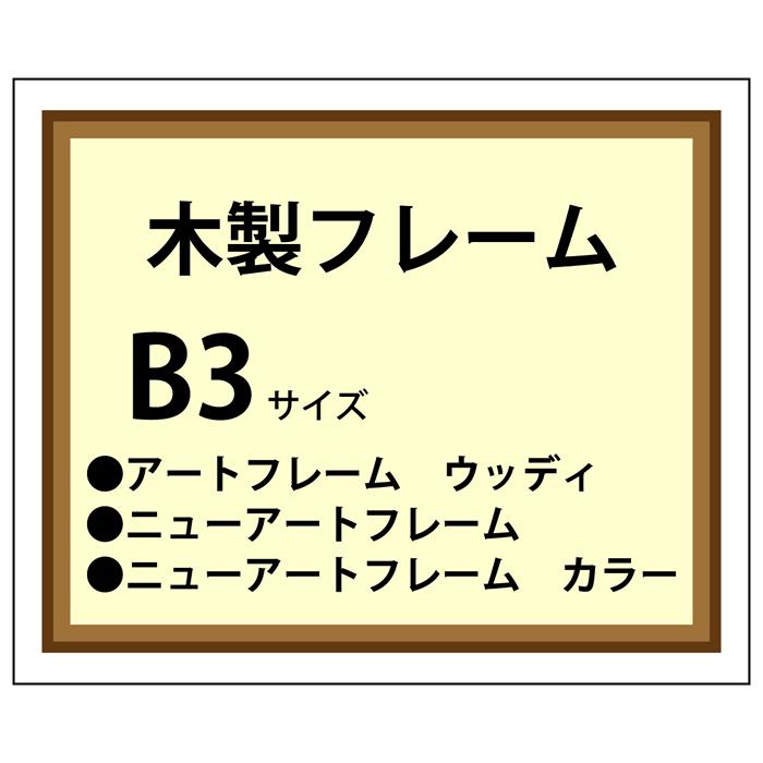 木製フレーム加工 B3(364×515)