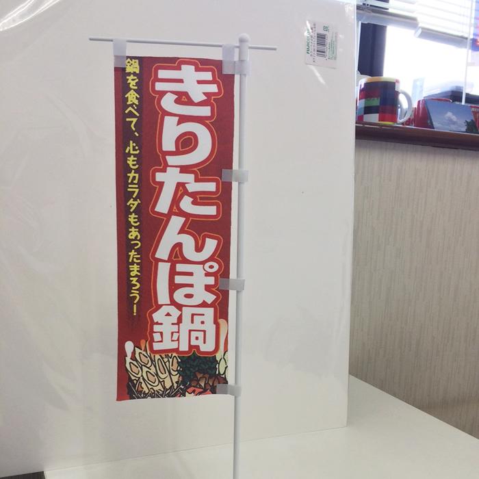 ミニのぼり(100×300mm)