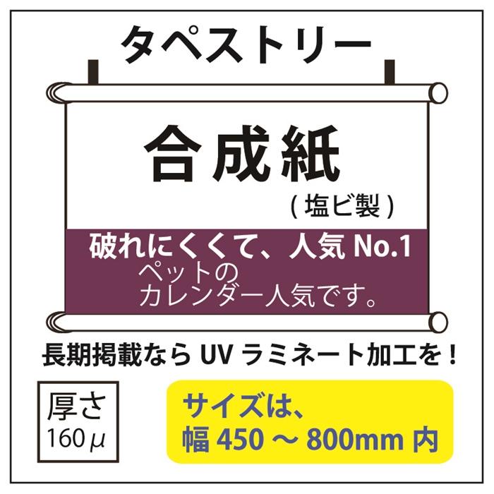 合成紙(塩ビ)タペストリー