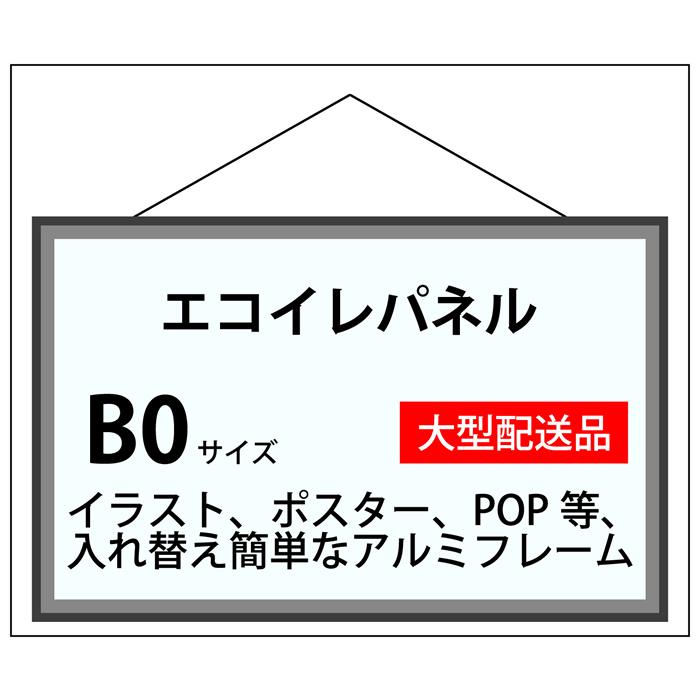エコイレパネ フレーム加工 B0(1030×1456)