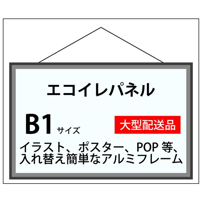 エコイレパネ フレーム加工 B1(728×1030)