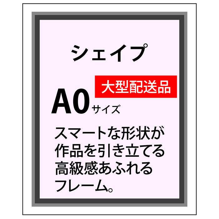 シェイプアルミ フレーム加工 A0(841×1189)