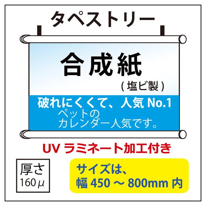 合成紙(塩ビ)+ラミ付きタペストリー