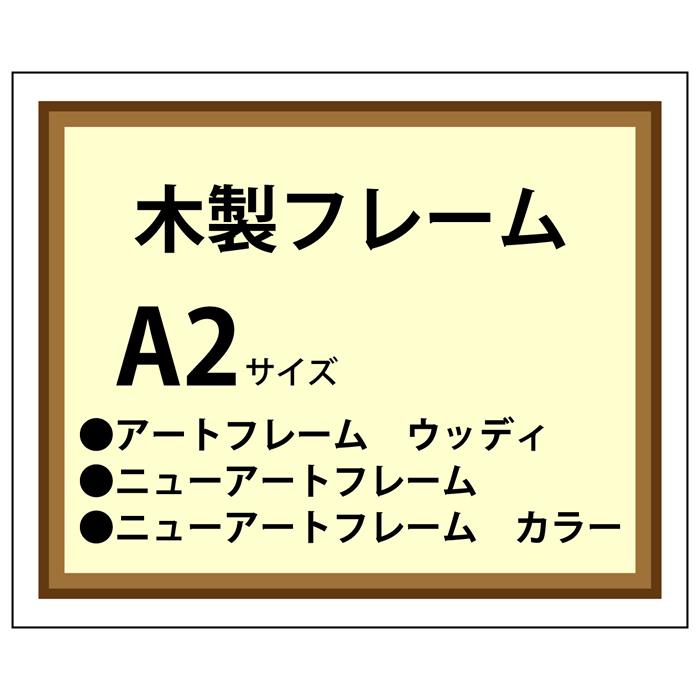 木製フレーム加工 A2(420×594)